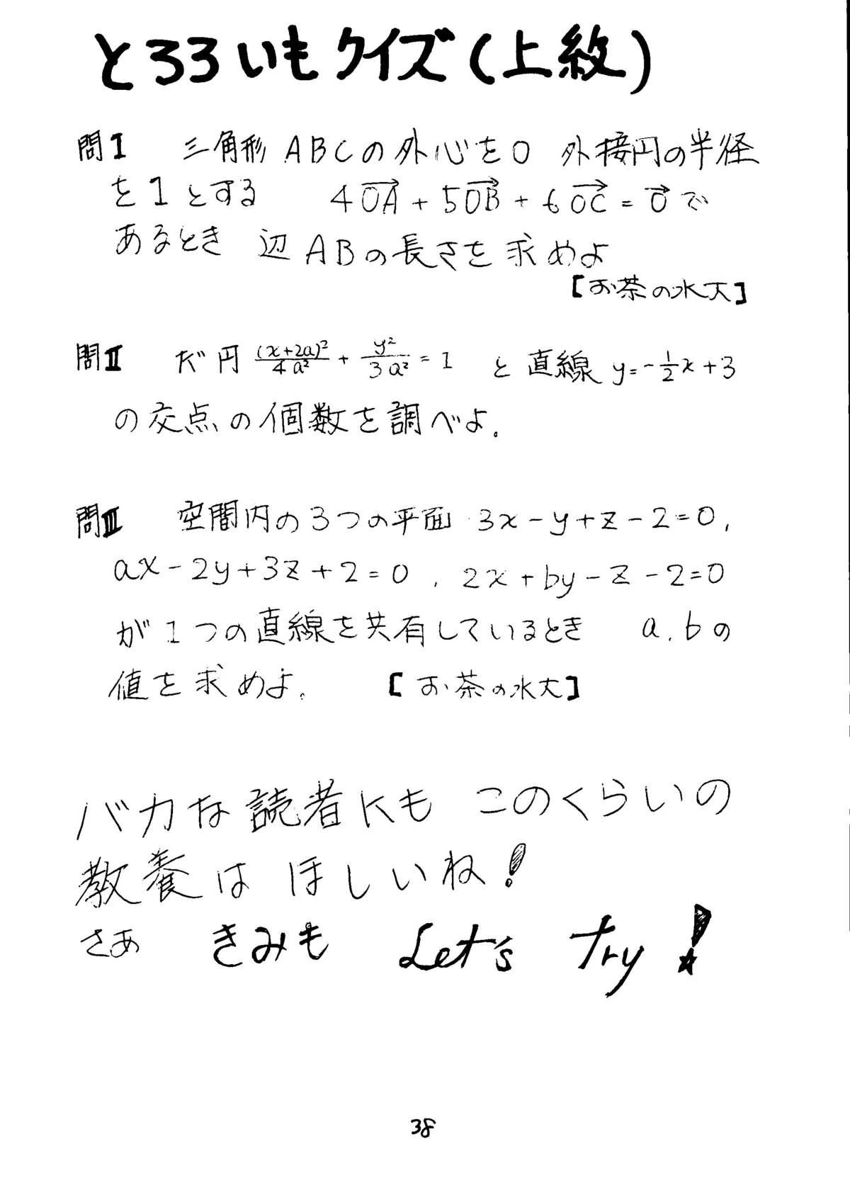 Tororoimo Vol. 5 36