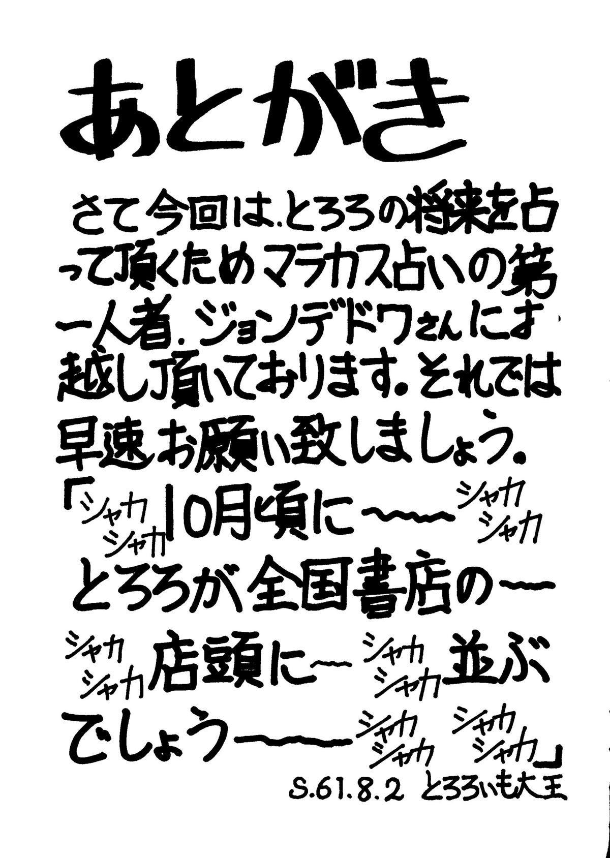 Tororoimo Vol. 5 51
