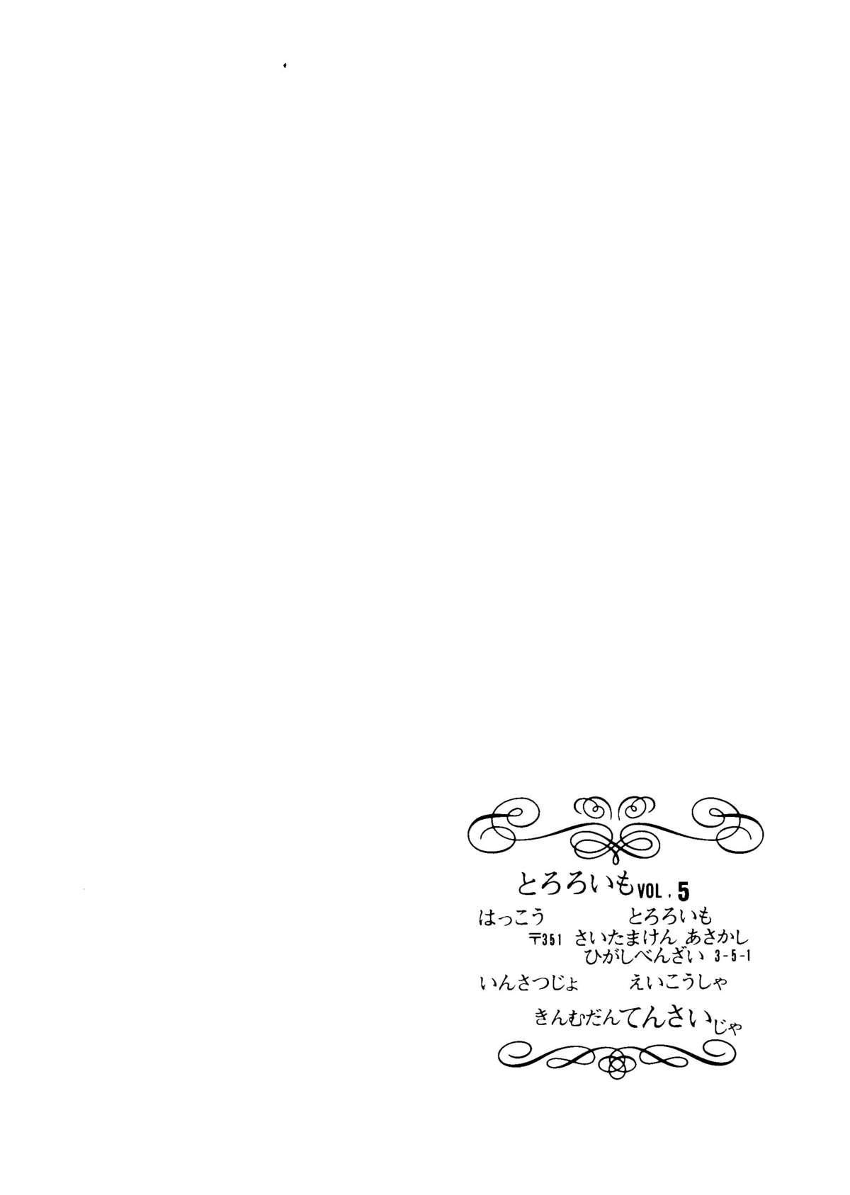 Tororoimo Vol. 5 52