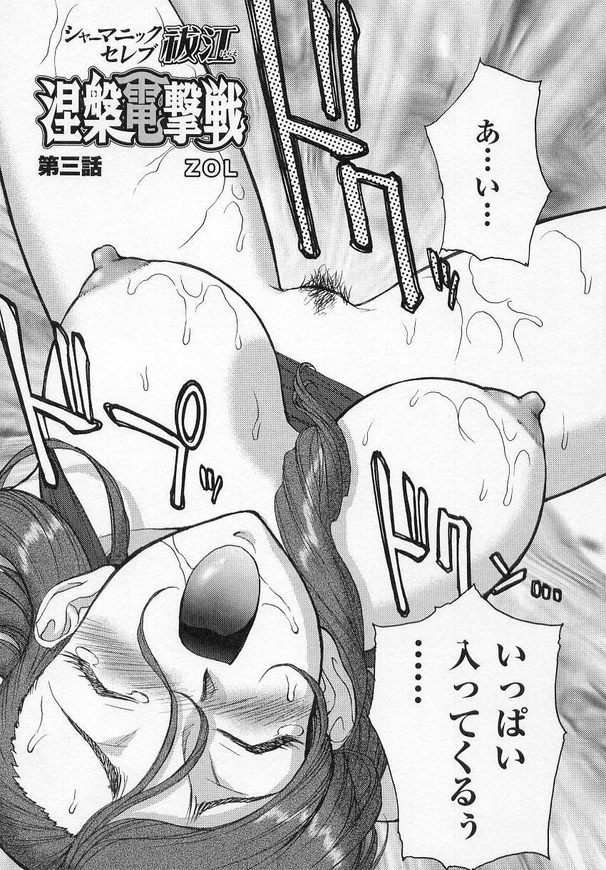 Tatakau Heroine Ryoujoku Anthology Toukiryoujoku 4 99