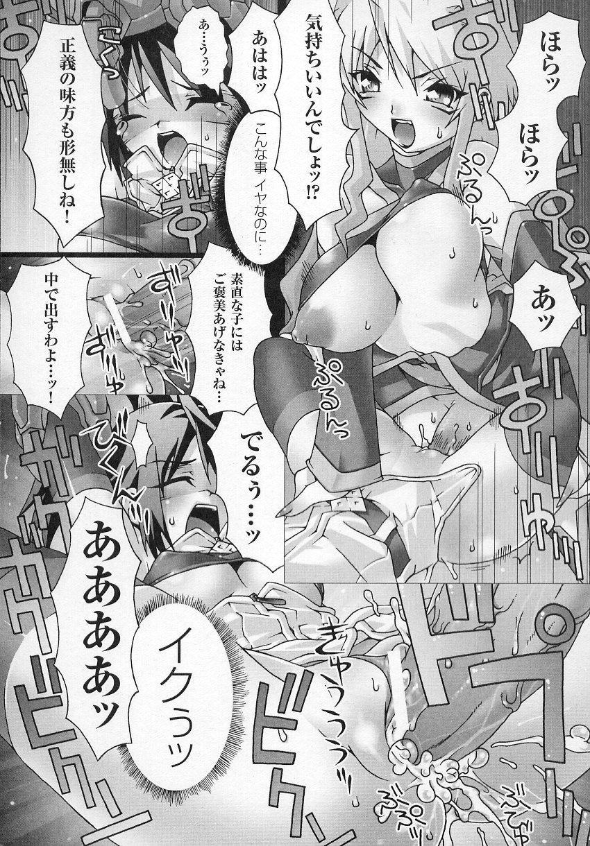Tatakau Heroine Ryoujoku Anthology Toukiryoujoku 4 10