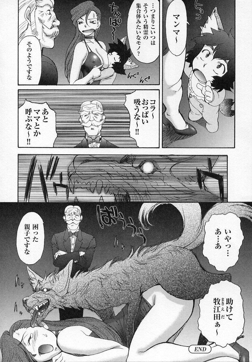 Tatakau Heroine Ryoujoku Anthology Toukiryoujoku 4 110