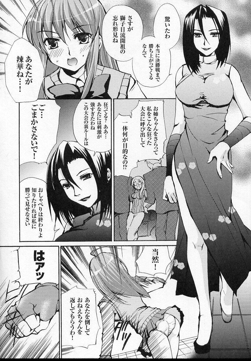 Tatakau Heroine Ryoujoku Anthology Toukiryoujoku 4 112