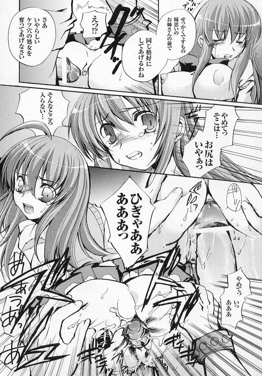 Tatakau Heroine Ryoujoku Anthology Toukiryoujoku 4 123