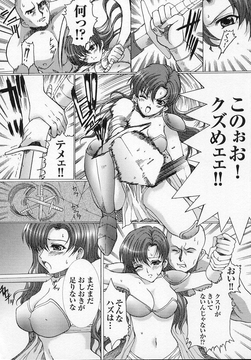 Tatakau Heroine Ryoujoku Anthology Toukiryoujoku 4 131