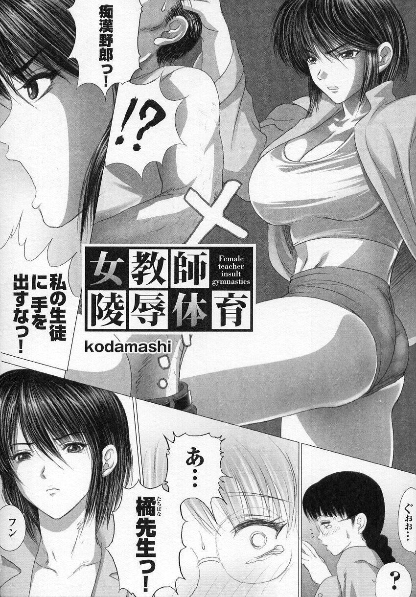 Tatakau Heroine Ryoujoku Anthology Toukiryoujoku 4 144