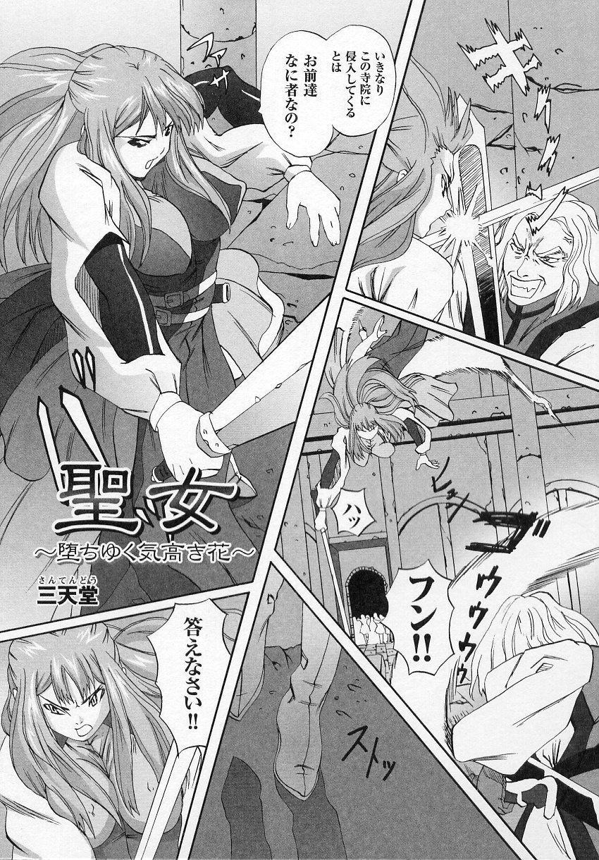 Tatakau Heroine Ryoujoku Anthology Toukiryoujoku 4 159
