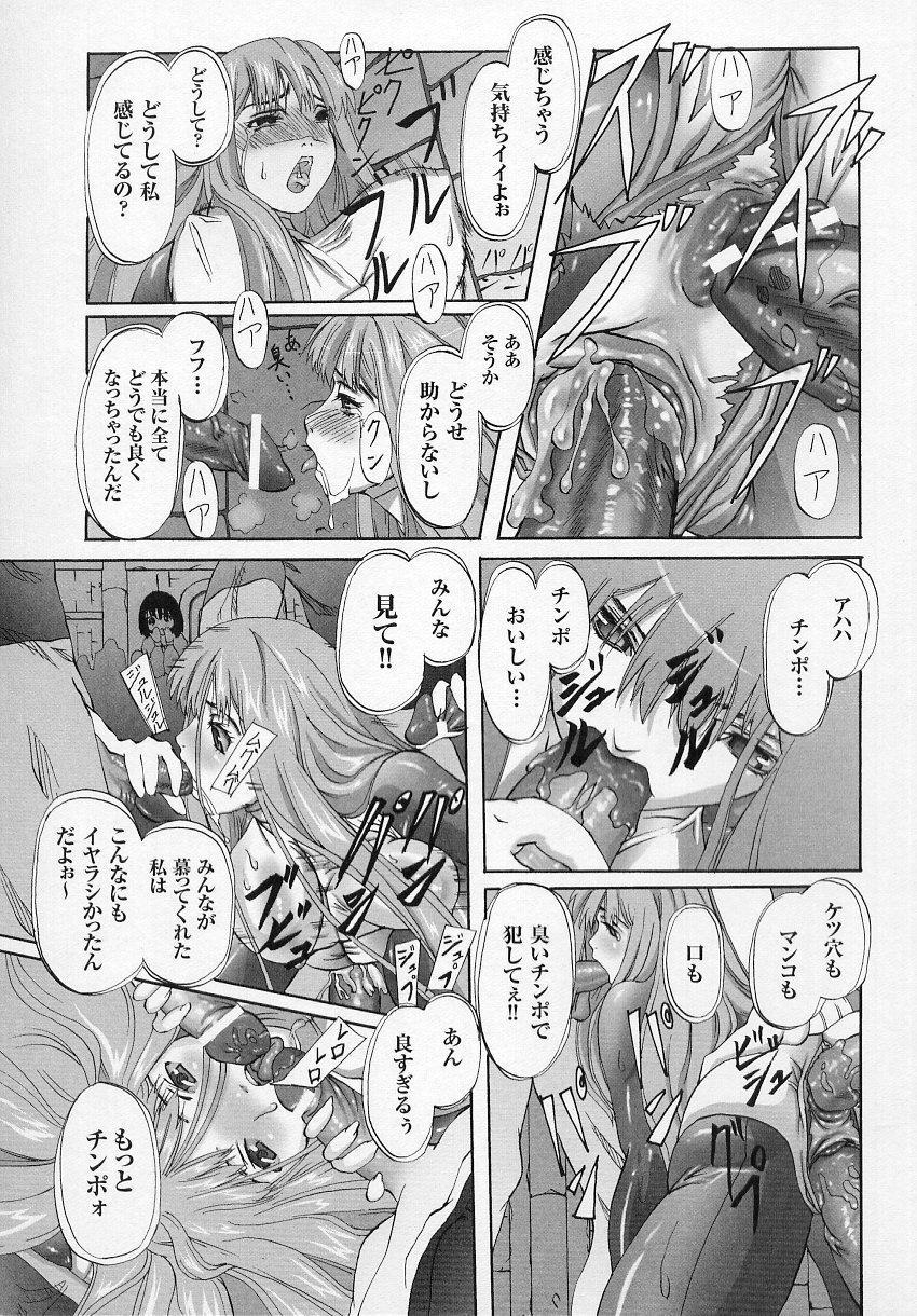 Tatakau Heroine Ryoujoku Anthology Toukiryoujoku 4 171