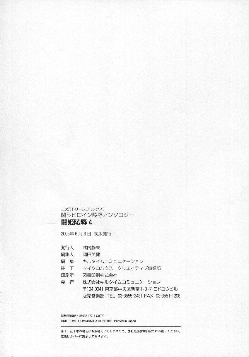 Tatakau Heroine Ryoujoku Anthology Toukiryoujoku 4 176