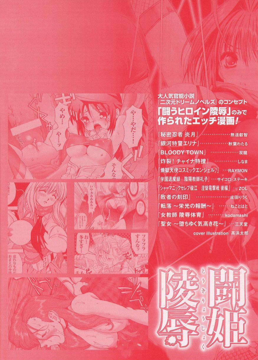 Tatakau Heroine Ryoujoku Anthology Toukiryoujoku 4 179