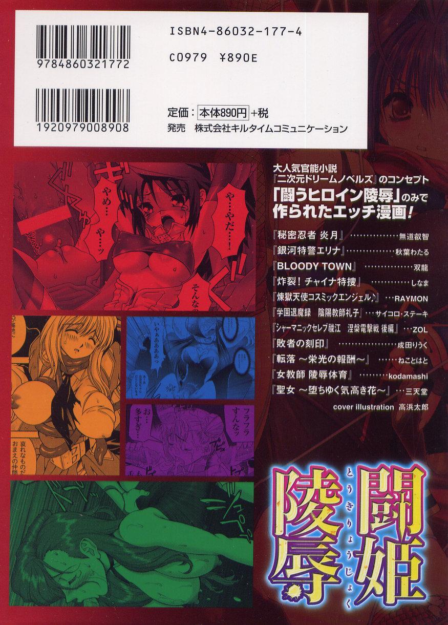 Tatakau Heroine Ryoujoku Anthology Toukiryoujoku 4 180