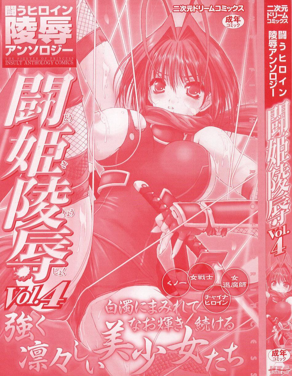 Tatakau Heroine Ryoujoku Anthology Toukiryoujoku 4 1