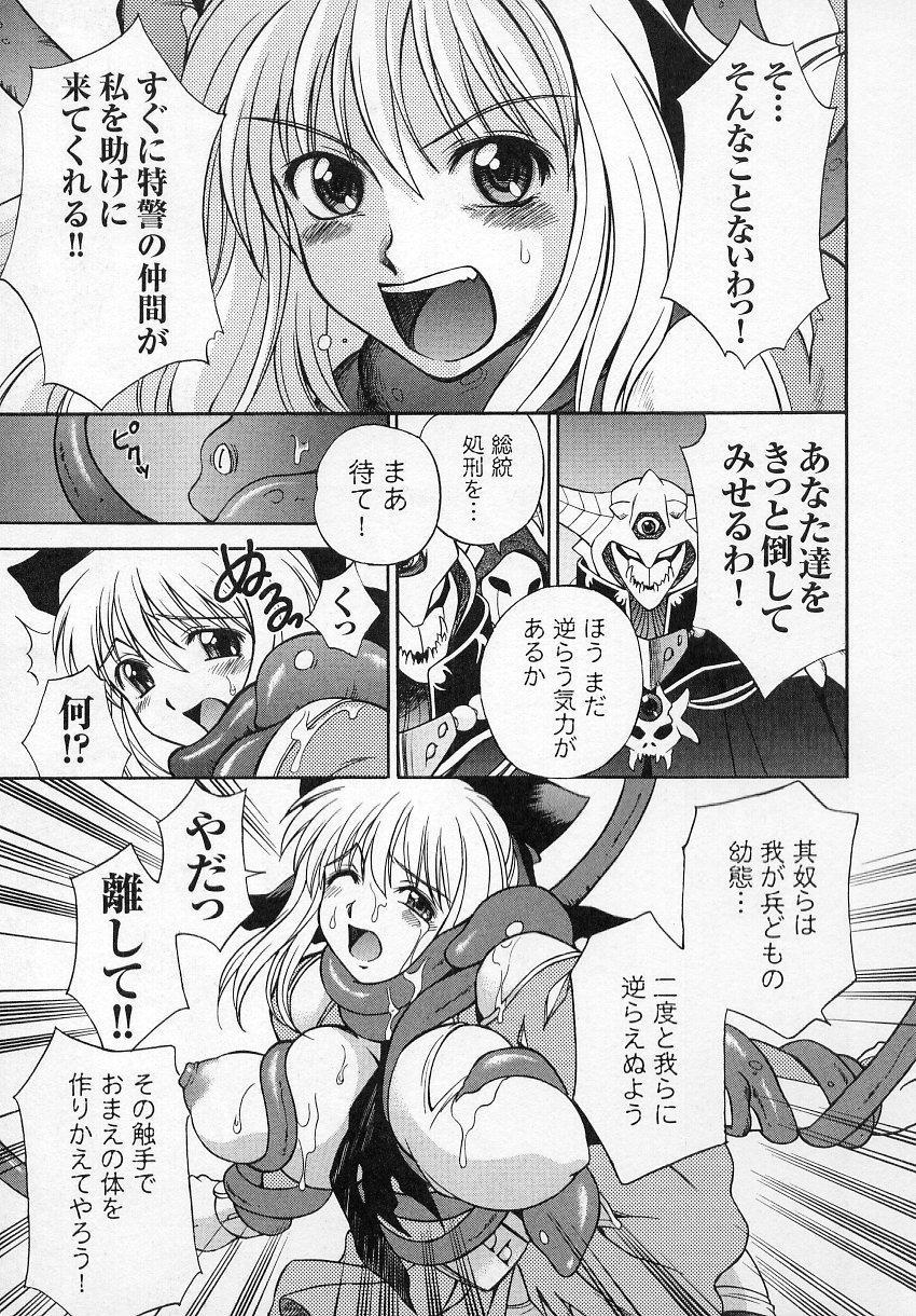 Tatakau Heroine Ryoujoku Anthology Toukiryoujoku 4 23
