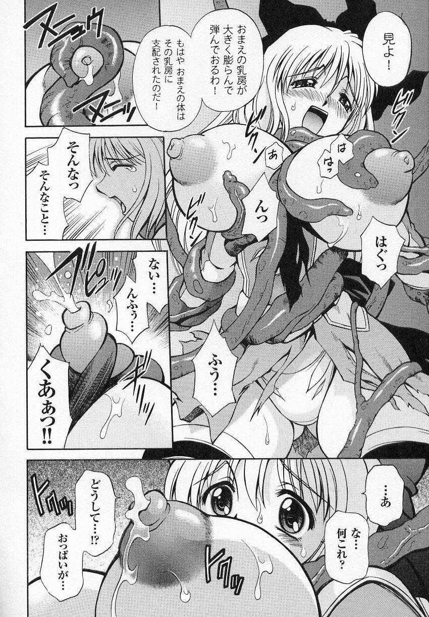 Tatakau Heroine Ryoujoku Anthology Toukiryoujoku 4 26