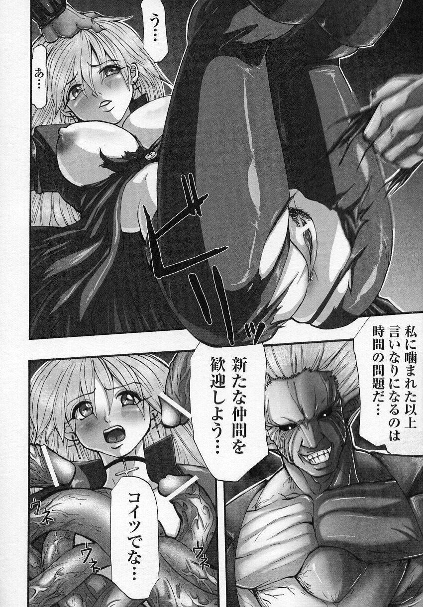 Tatakau Heroine Ryoujoku Anthology Toukiryoujoku 4 44