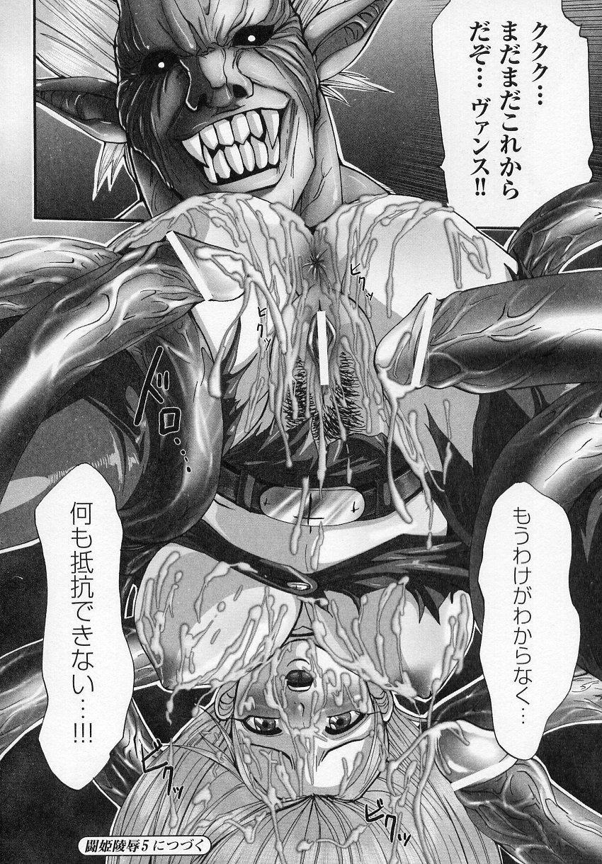 Tatakau Heroine Ryoujoku Anthology Toukiryoujoku 4 50