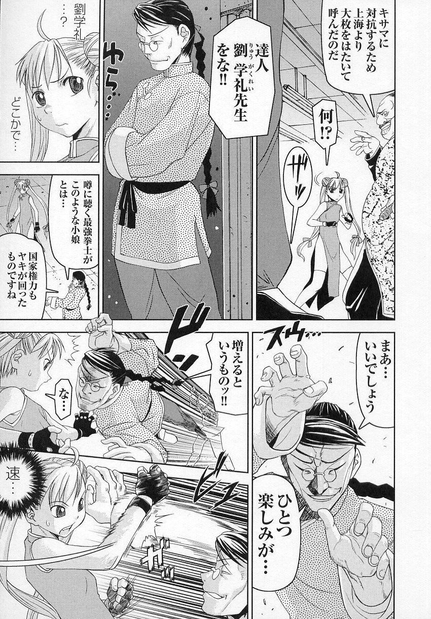 Tatakau Heroine Ryoujoku Anthology Toukiryoujoku 4 53