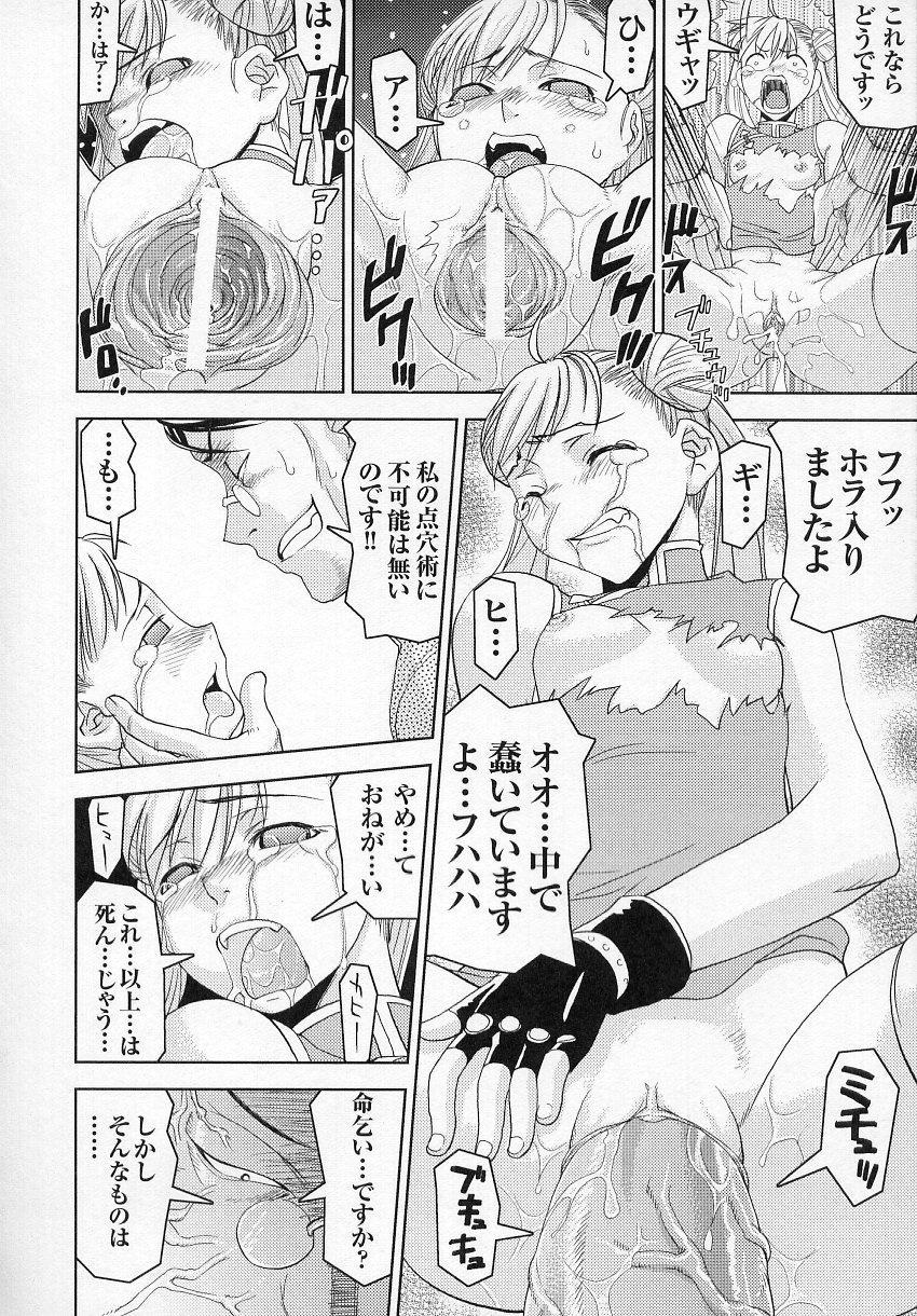Tatakau Heroine Ryoujoku Anthology Toukiryoujoku 4 60
