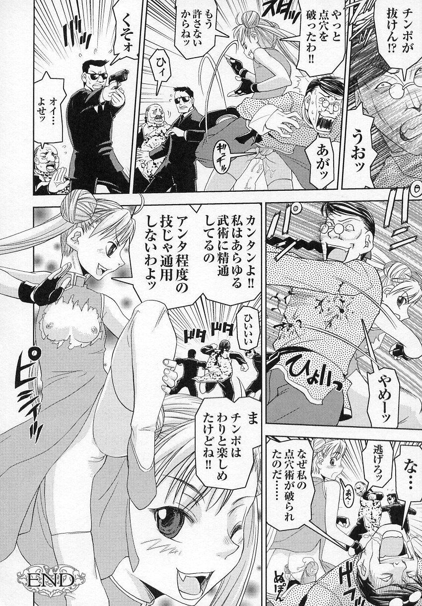 Tatakau Heroine Ryoujoku Anthology Toukiryoujoku 4 66