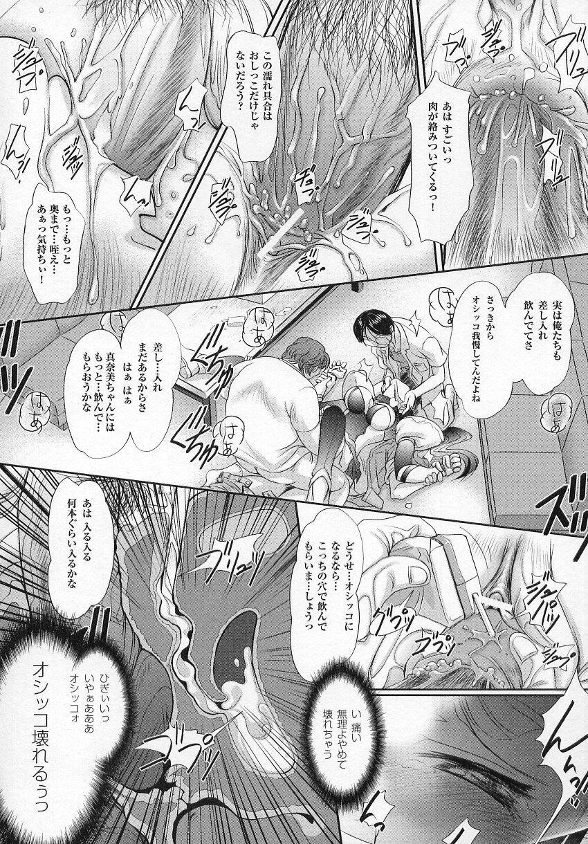 Tatakau Heroine Ryoujoku Anthology Toukiryoujoku 4 78