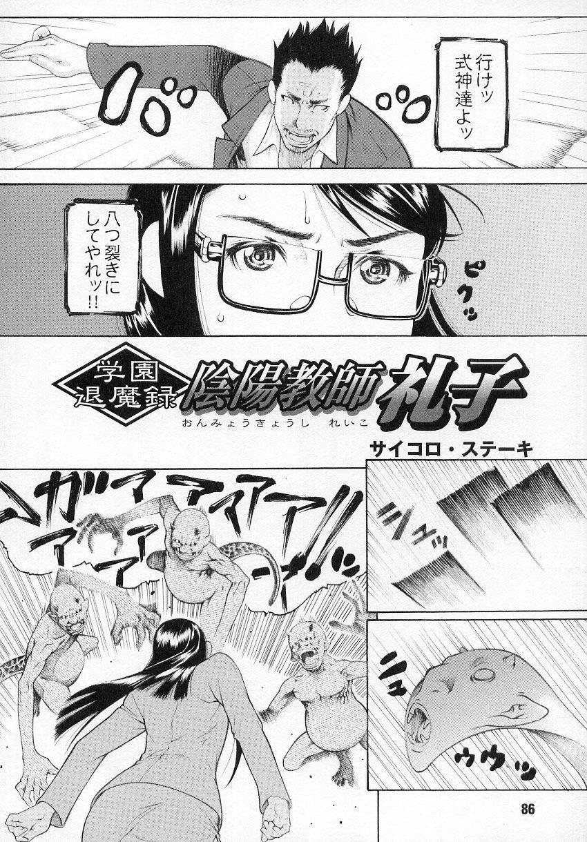 Tatakau Heroine Ryoujoku Anthology Toukiryoujoku 4 84