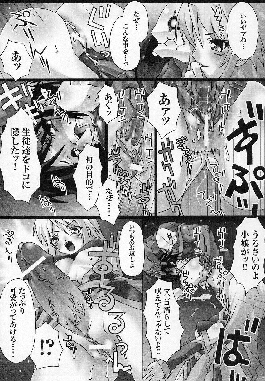 Tatakau Heroine Ryoujoku Anthology Toukiryoujoku 4 8