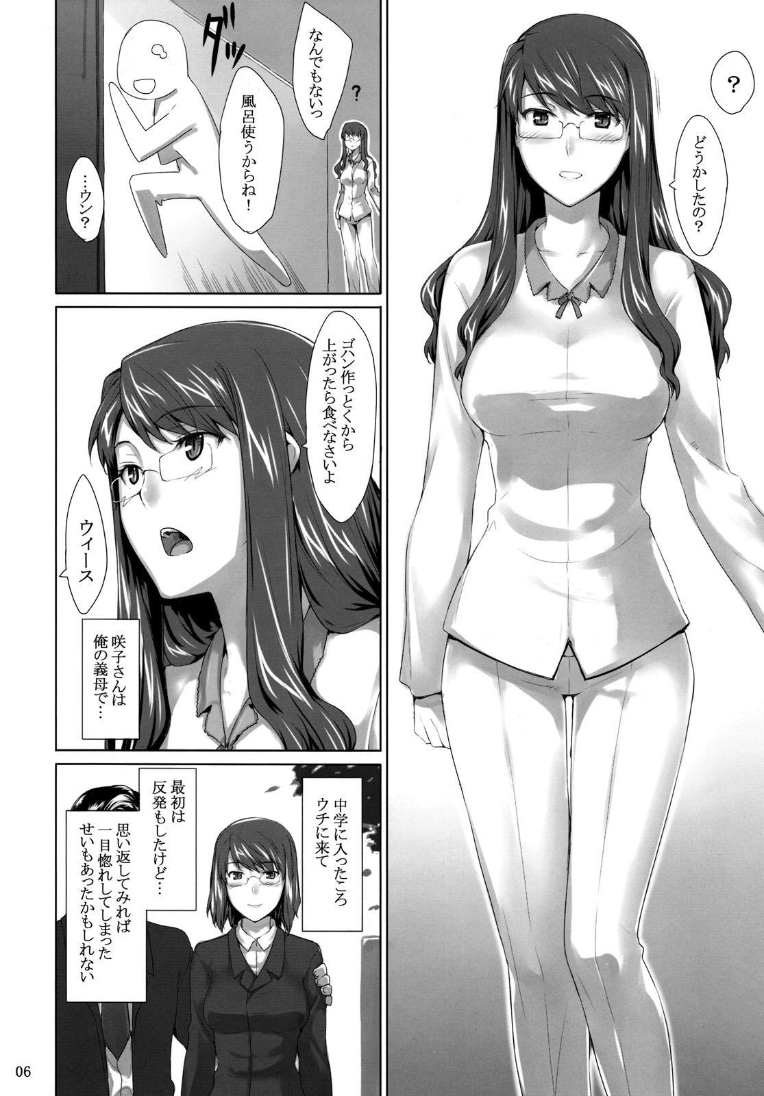 Sakiko-san no Dansei Jijou 4