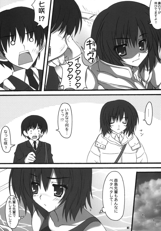 Kamikami Sweet 5