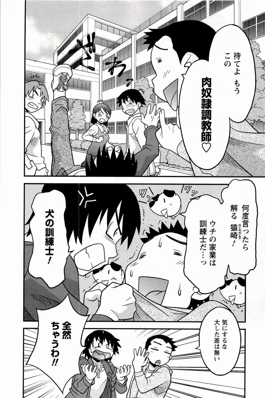 Boku No Kanojo Ga Eroi Wake 1 9
