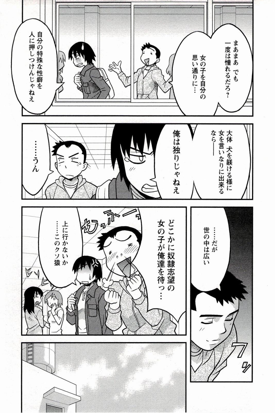 Boku No Kanojo Ga Eroi Wake 1 10
