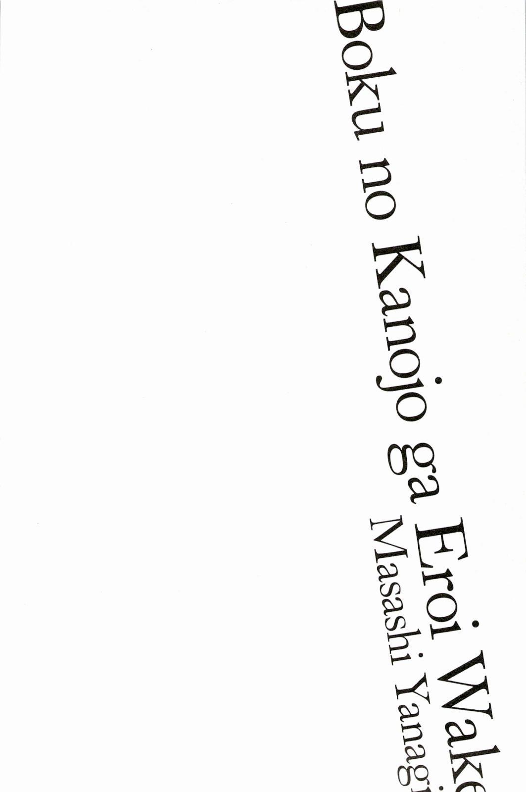Boku No Kanojo Ga Eroi Wake 1 111