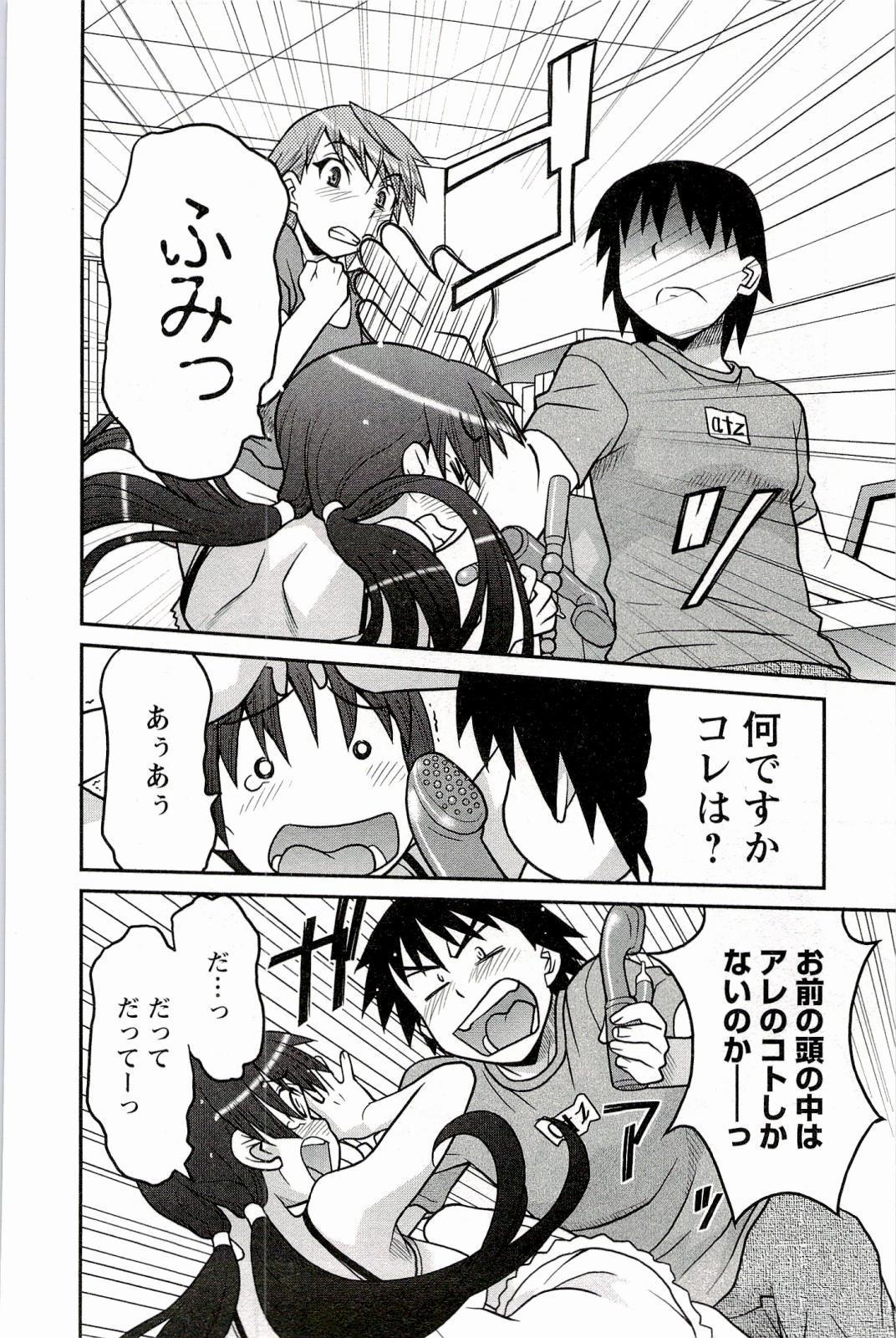 Boku No Kanojo Ga Eroi Wake 1 115