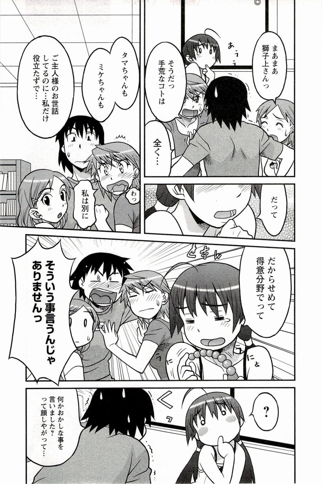Boku No Kanojo Ga Eroi Wake 1 116