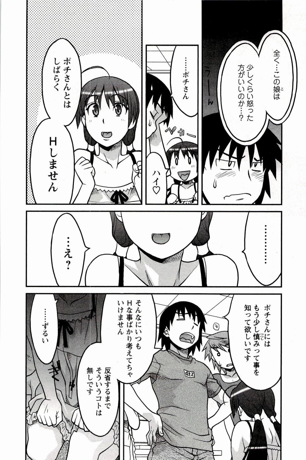 Boku No Kanojo Ga Eroi Wake 1 117