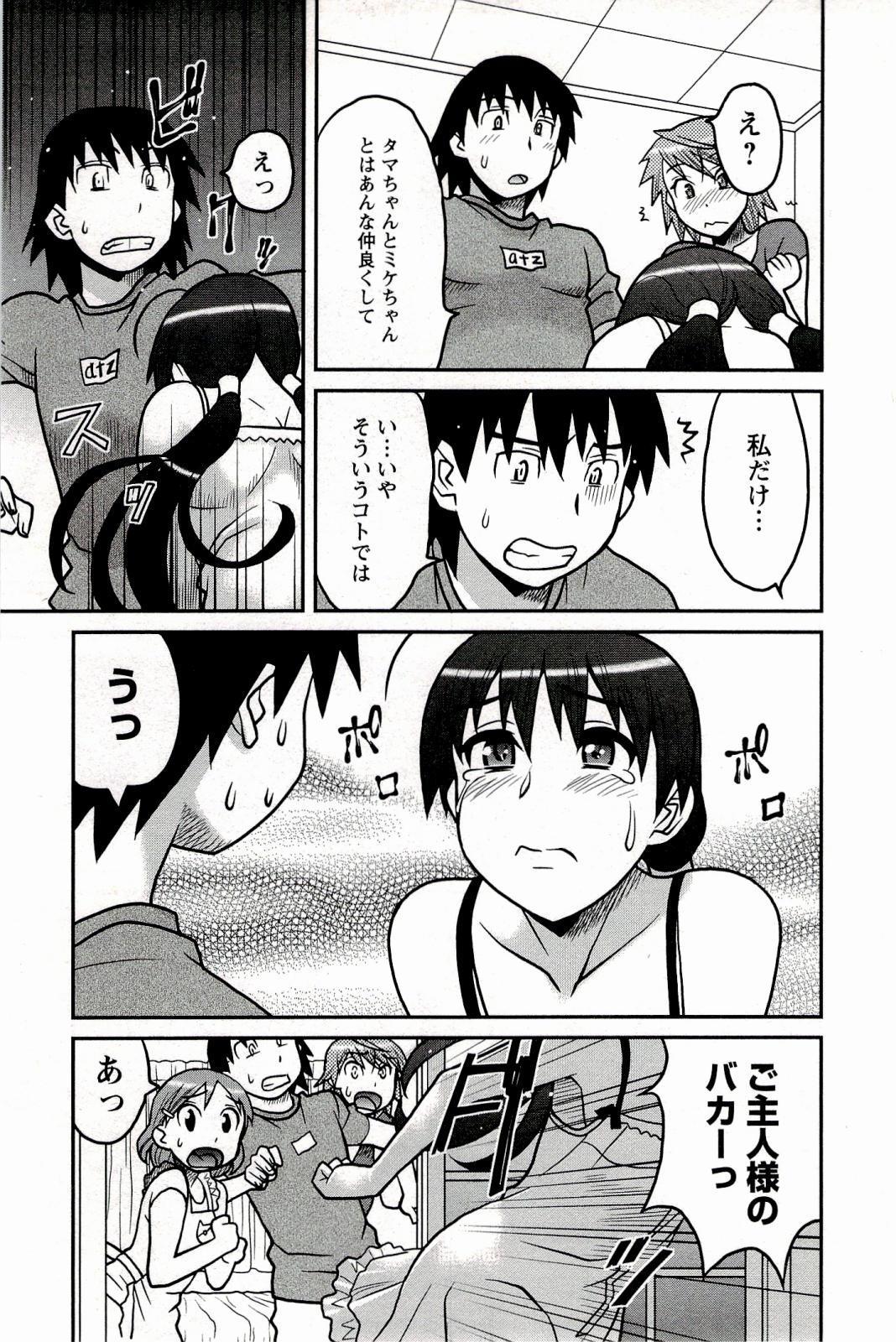 Boku No Kanojo Ga Eroi Wake 1 118