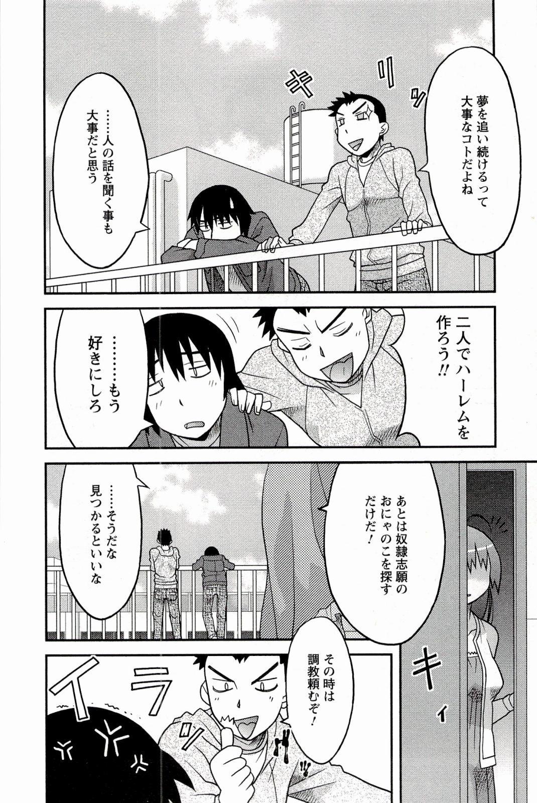 Boku No Kanojo Ga Eroi Wake 1 11