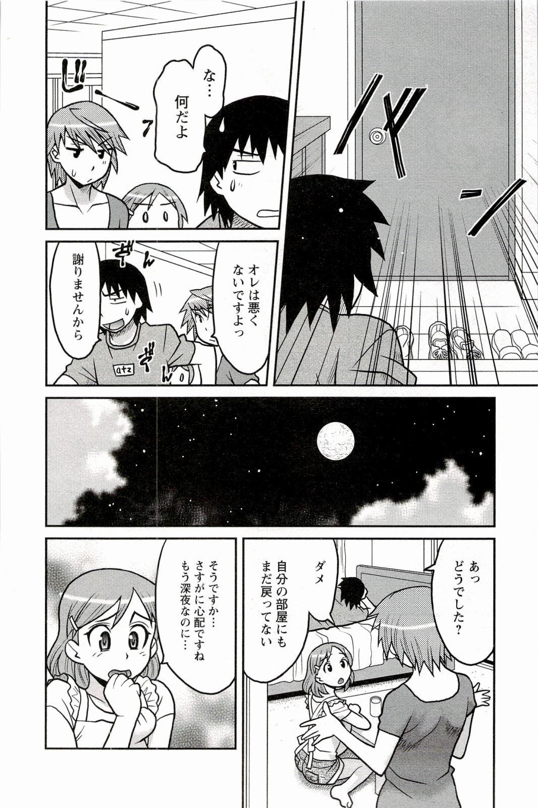 Boku No Kanojo Ga Eroi Wake 1 119