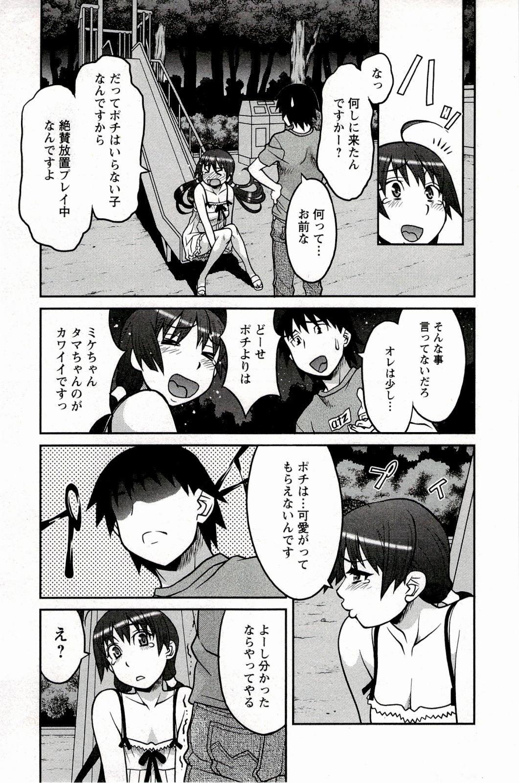 Boku No Kanojo Ga Eroi Wake 1 122
