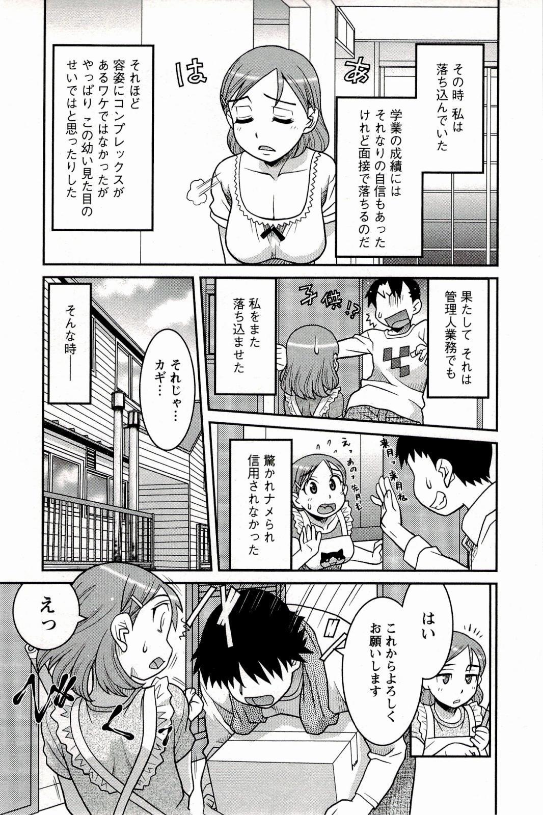 Boku No Kanojo Ga Eroi Wake 1 134