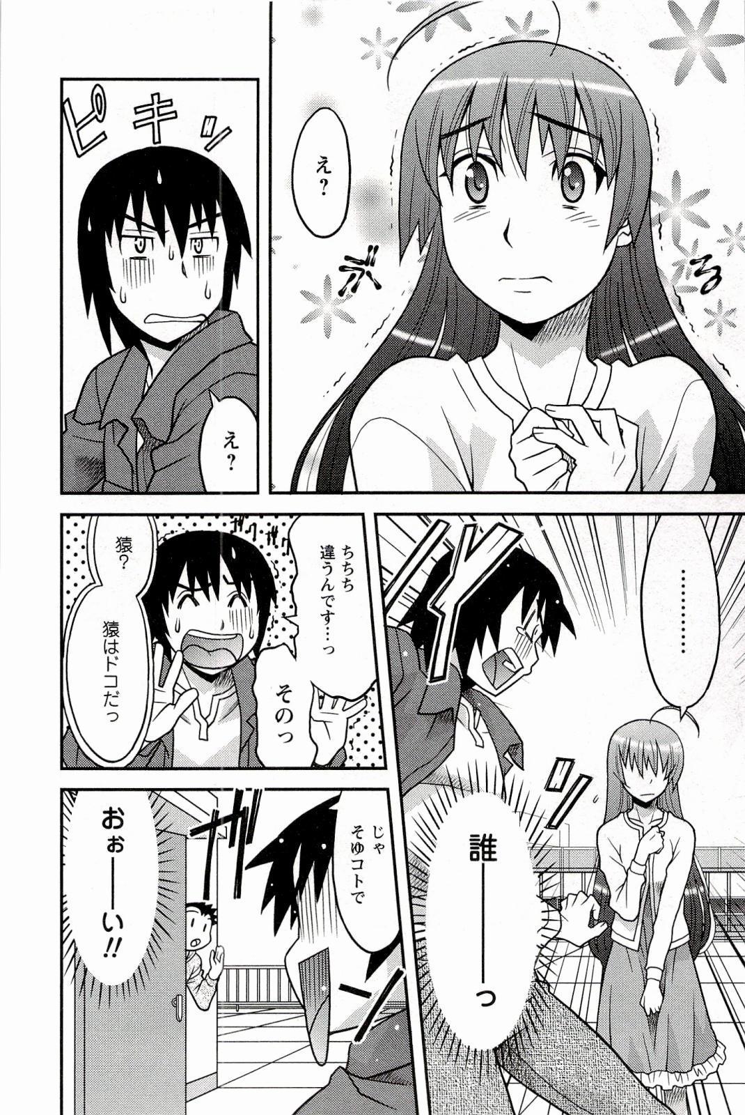 Boku No Kanojo Ga Eroi Wake 1 13