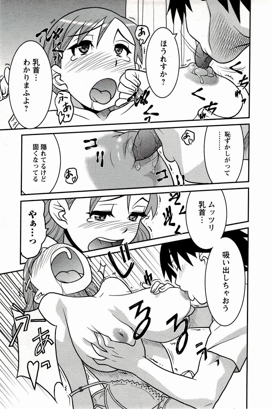 Boku No Kanojo Ga Eroi Wake 1 146