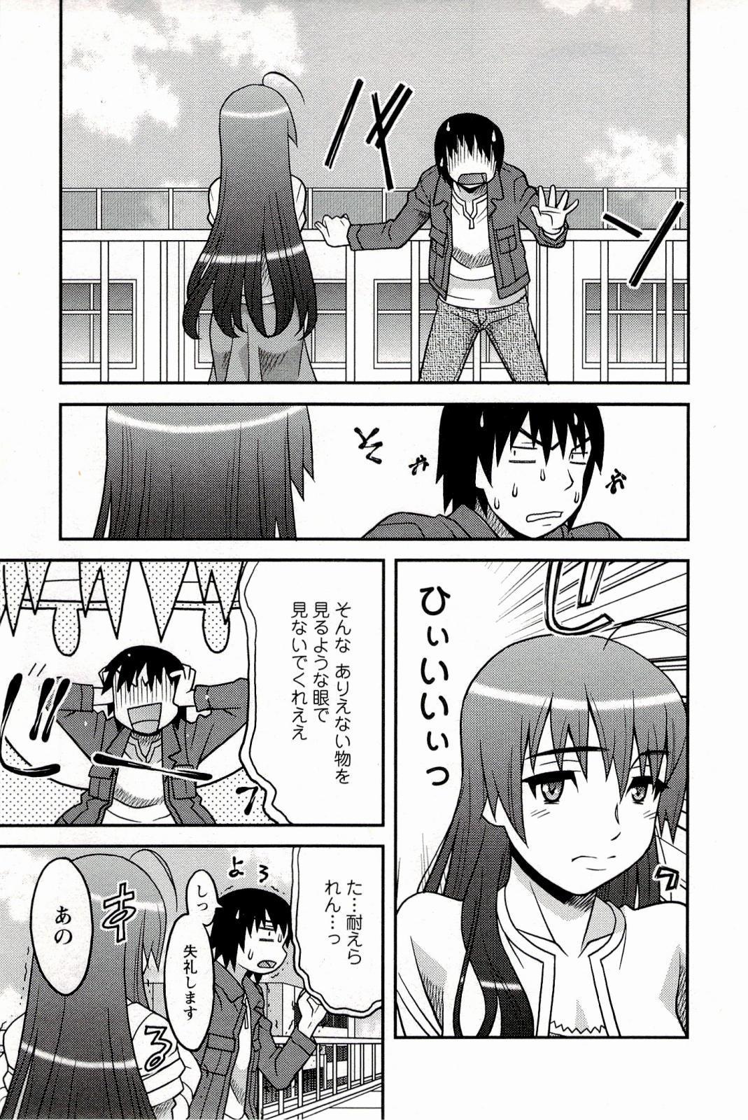 Boku No Kanojo Ga Eroi Wake 1 14