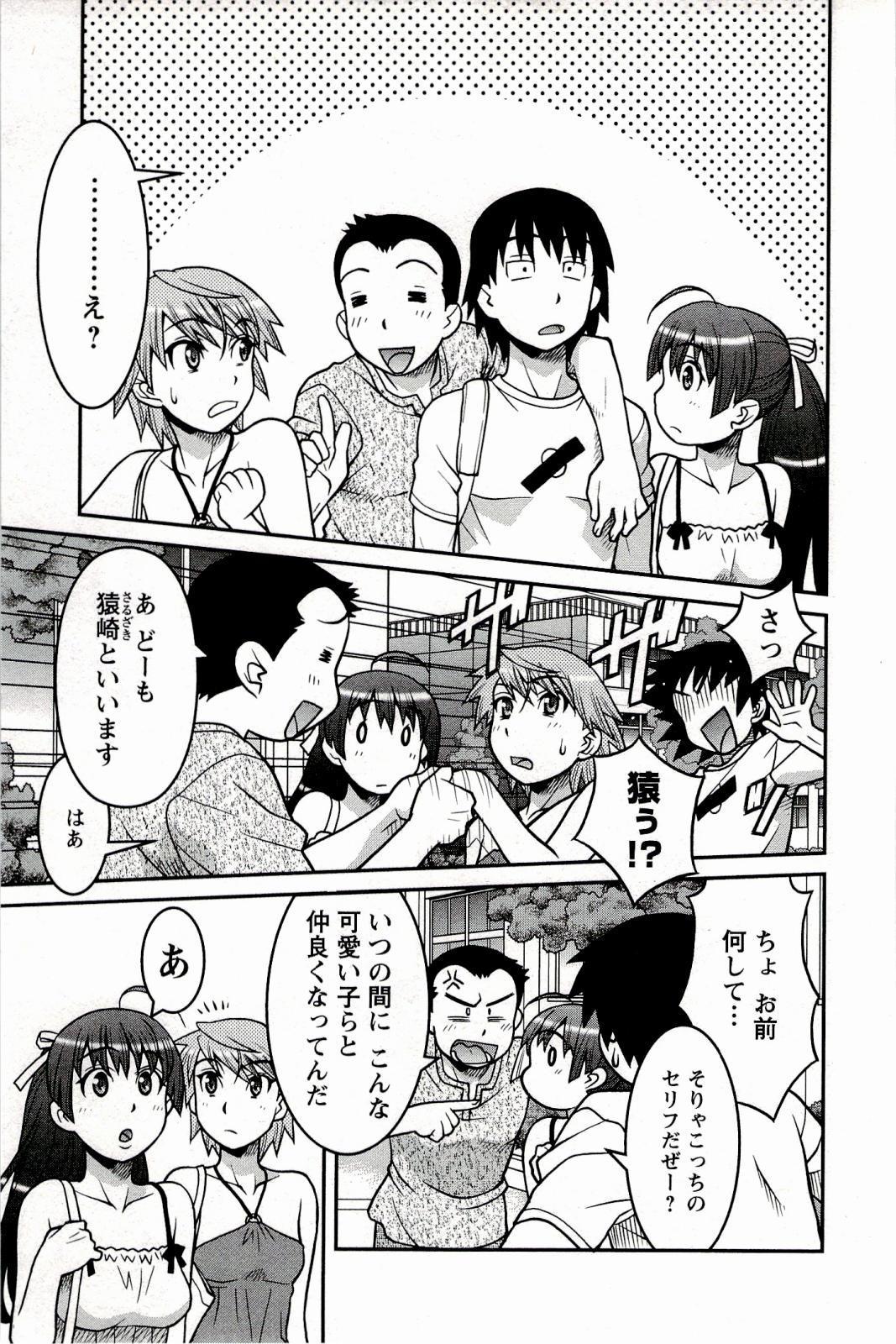 Boku No Kanojo Ga Eroi Wake 1 154