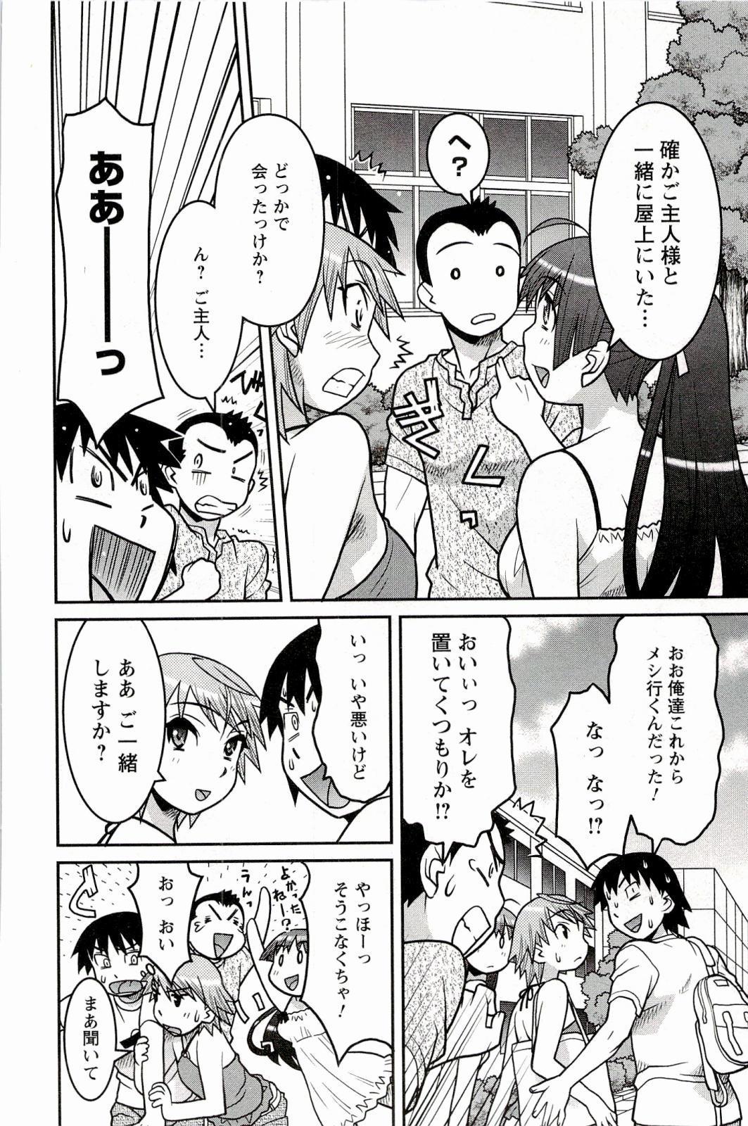 Boku No Kanojo Ga Eroi Wake 1 155