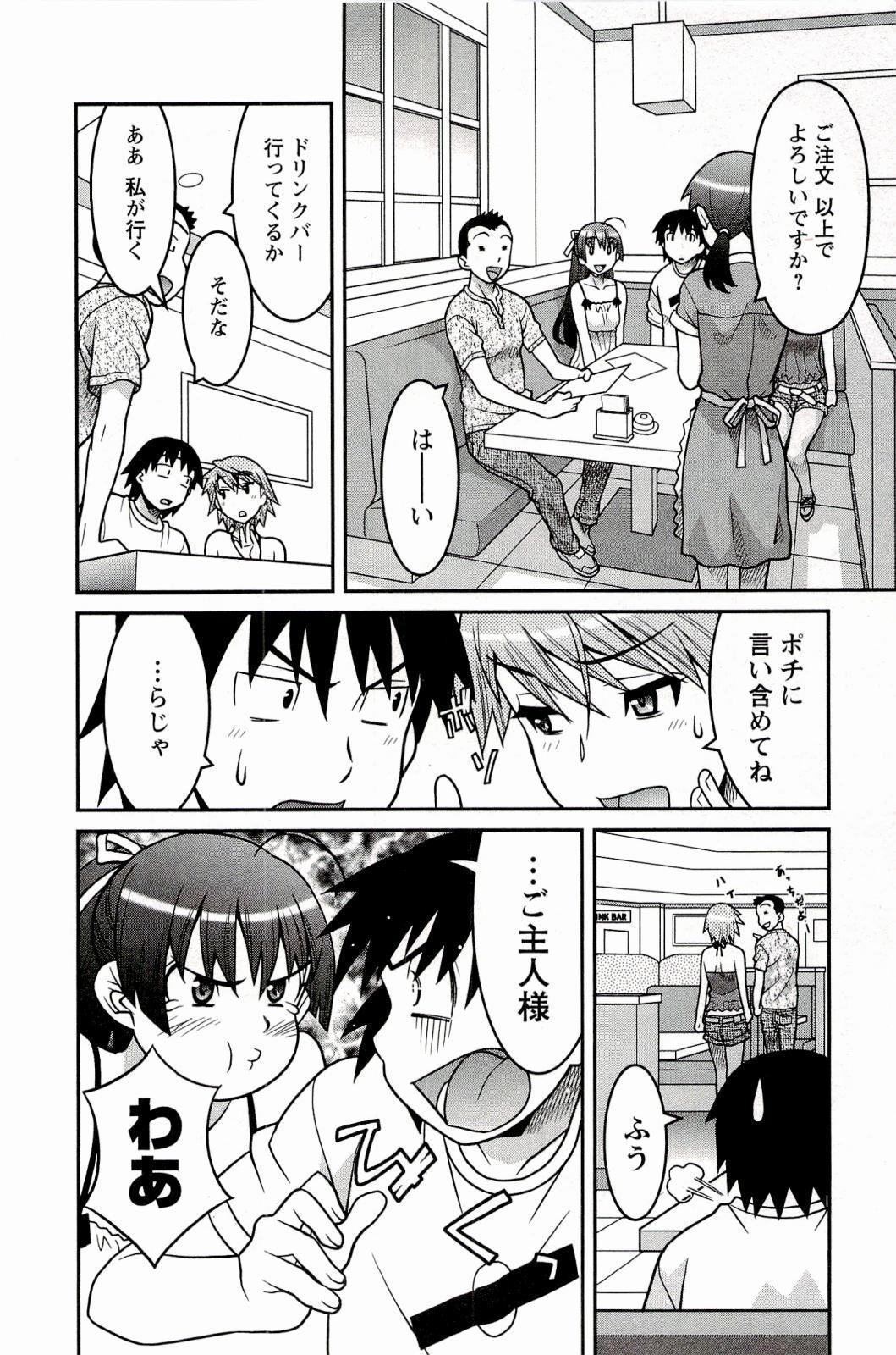 Boku No Kanojo Ga Eroi Wake 1 157