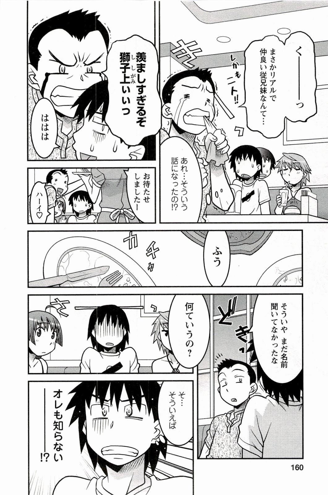 Boku No Kanojo Ga Eroi Wake 1 159