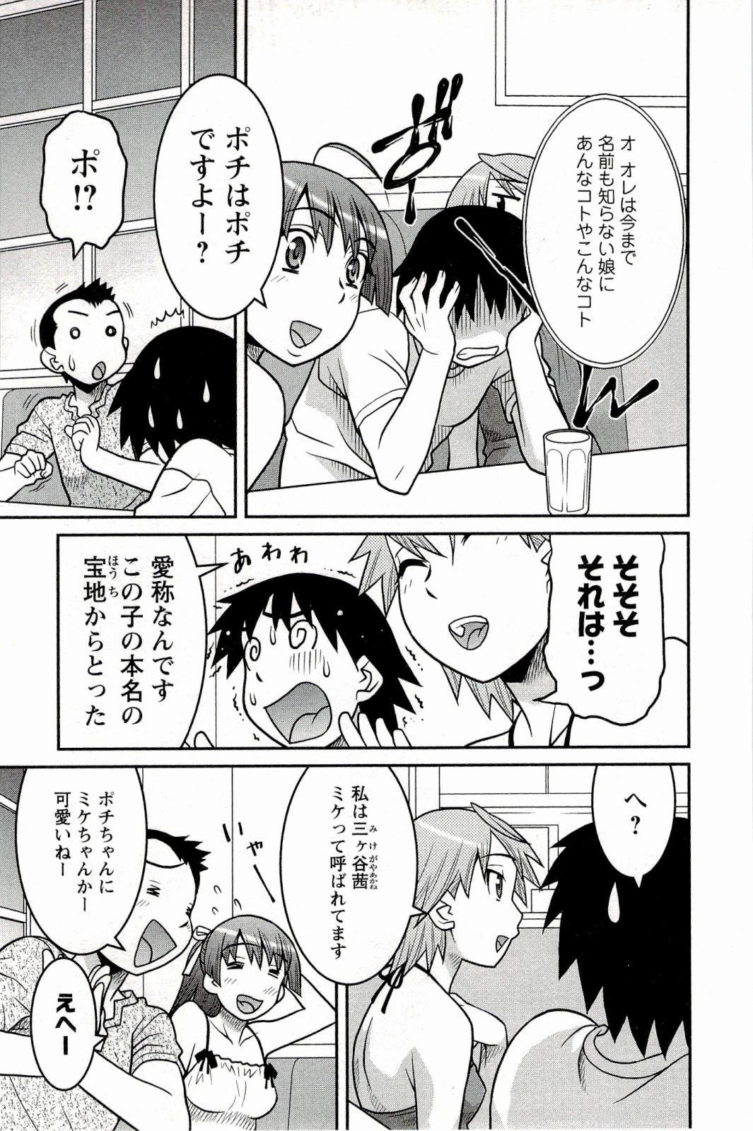 Boku No Kanojo Ga Eroi Wake 1 160