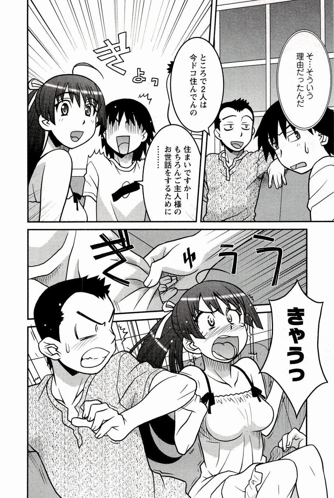 Boku No Kanojo Ga Eroi Wake 1 161