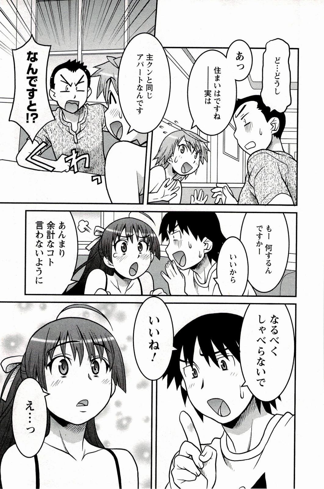 Boku No Kanojo Ga Eroi Wake 1 162