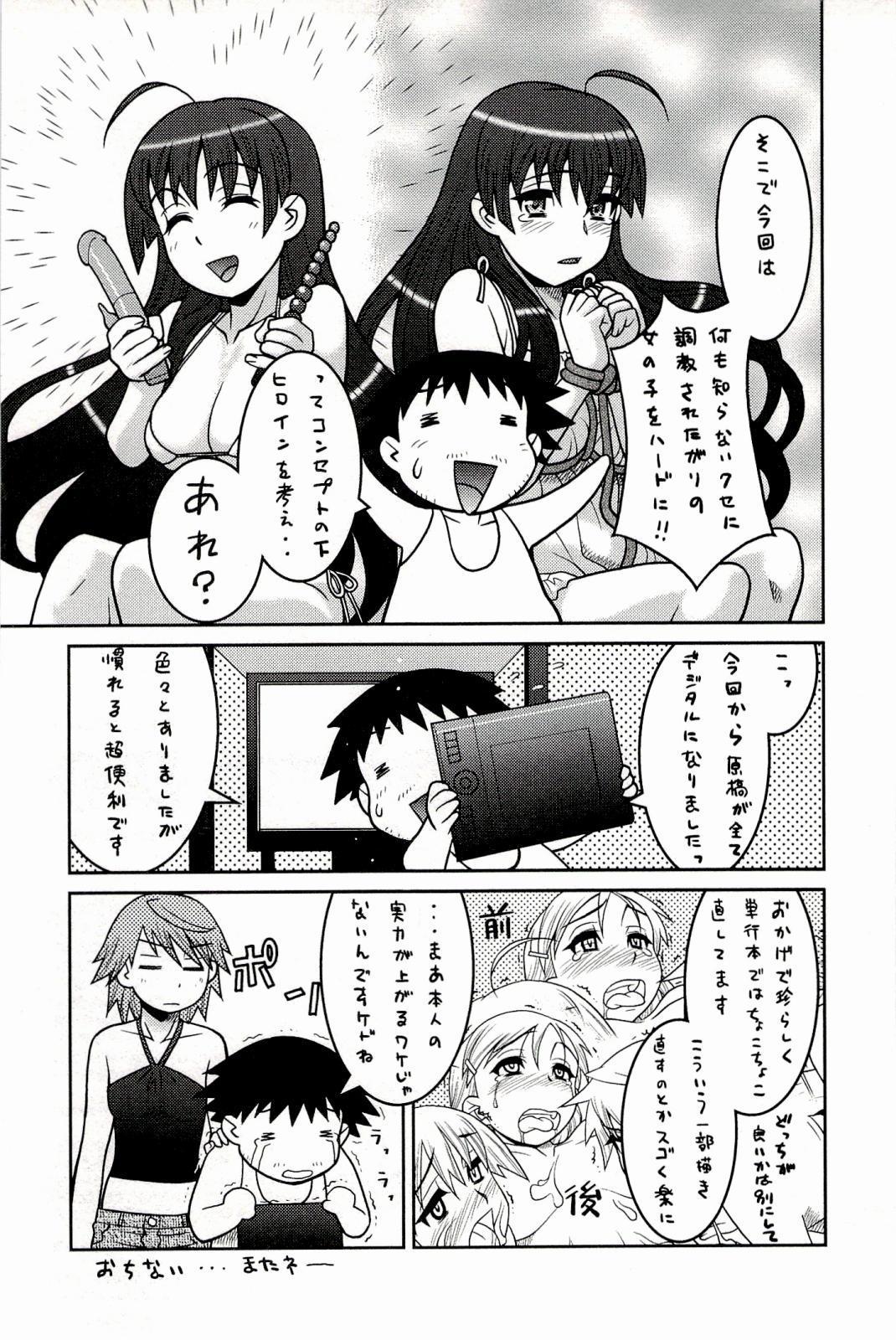 Boku No Kanojo Ga Eroi Wake 1 174